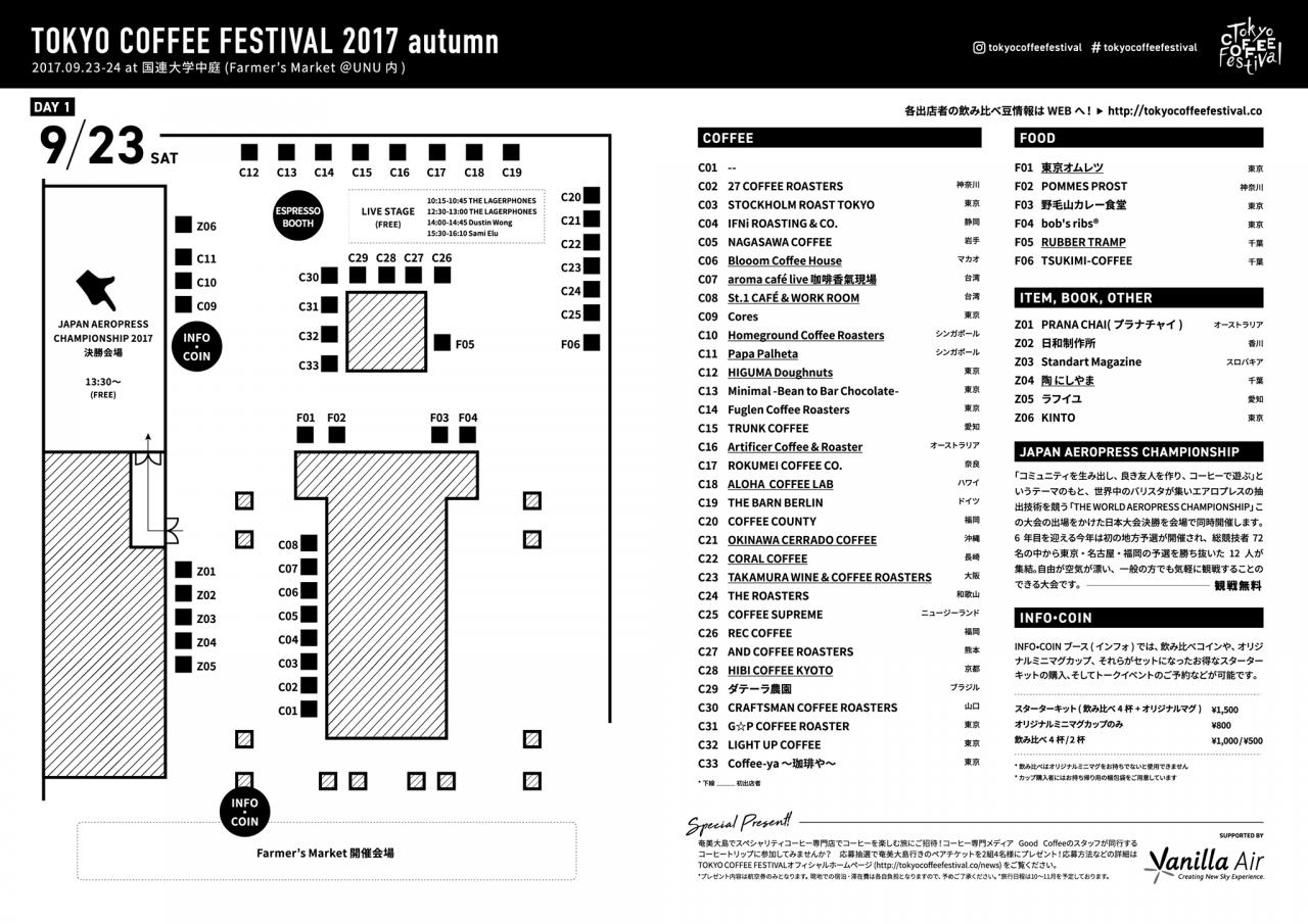 TOKYO COFFEE FESTIVAL 2017 Autumn MAP - 09月23日 (土)