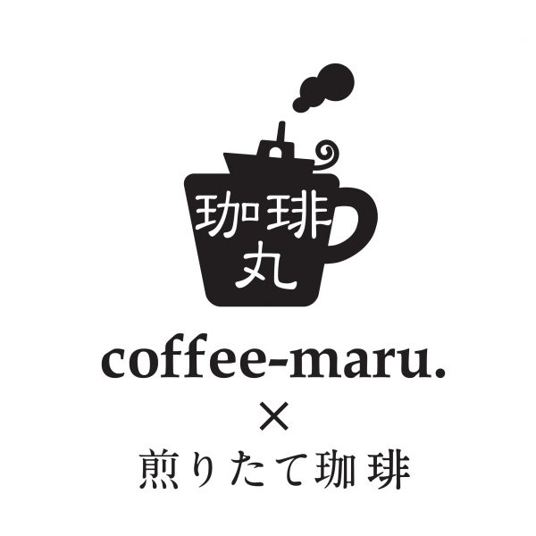 珈琲丸 coffee-maru. × 煎りたて珈琲