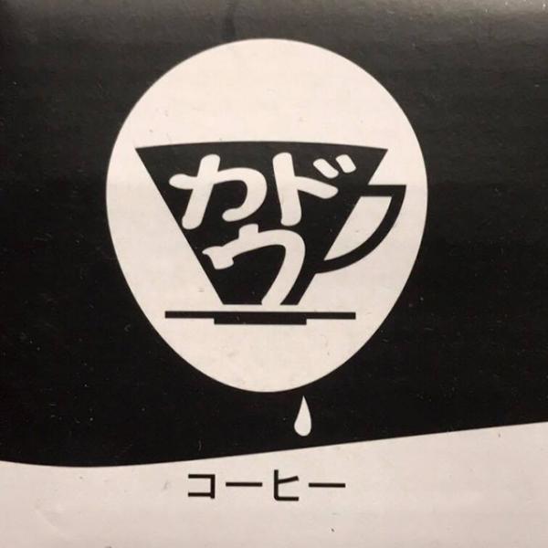 珈堂コーヒー