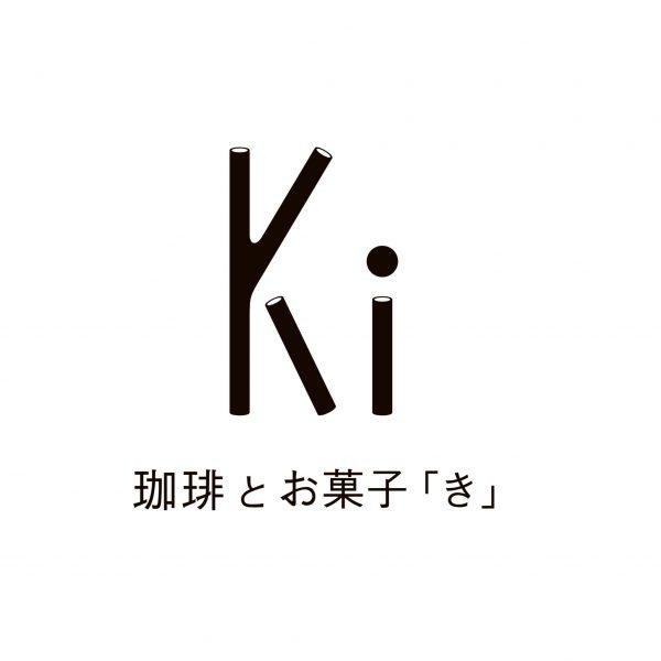 珈琲とお菓子「き」 \ マメトラ菓子店