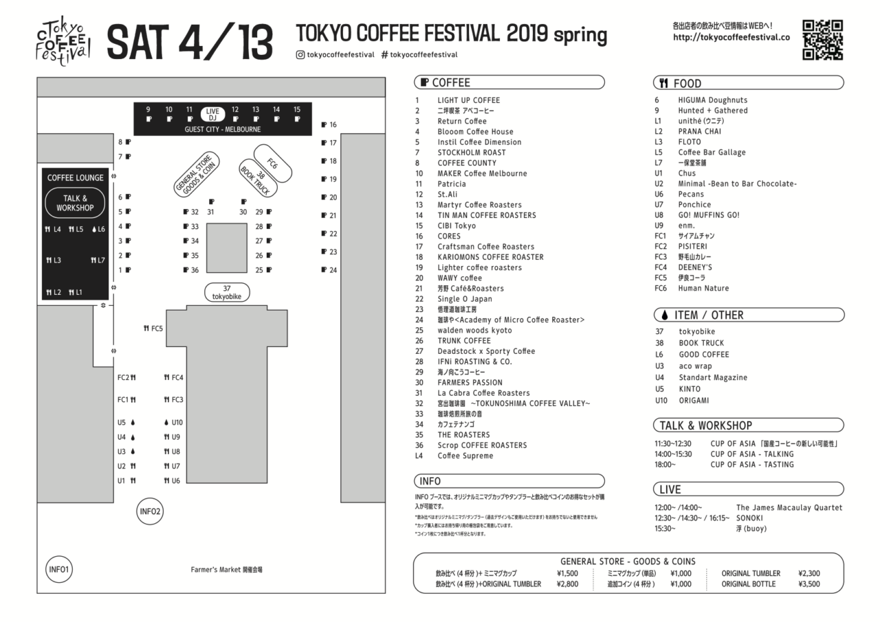 TOKYO COFFEE FESTIVAL 2019 spring MAP - 04月13日 (土)